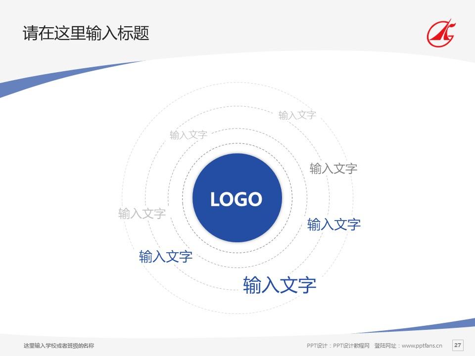 广东科学技术职业学院PPT模板下载_幻灯片预览图27