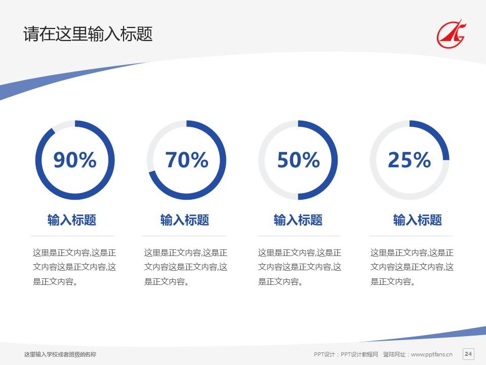 广东科学技术职业学院PPT模板下载_幻灯片预览图24