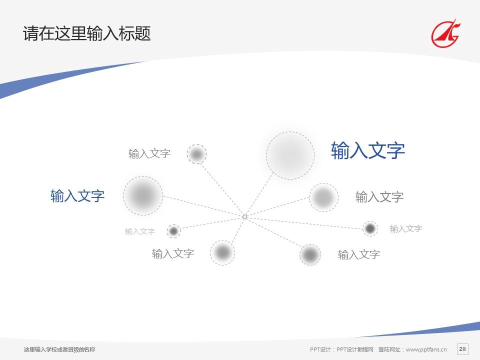 广东科学技术职业学院PPT模板下载_幻灯片预览图28