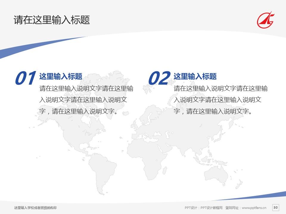 广东科学技术职业学院PPT模板下载_幻灯片预览图30