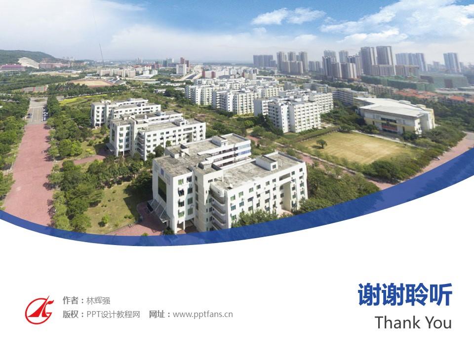 广东科学技术职业学院PPT模板下载_幻灯片预览图32