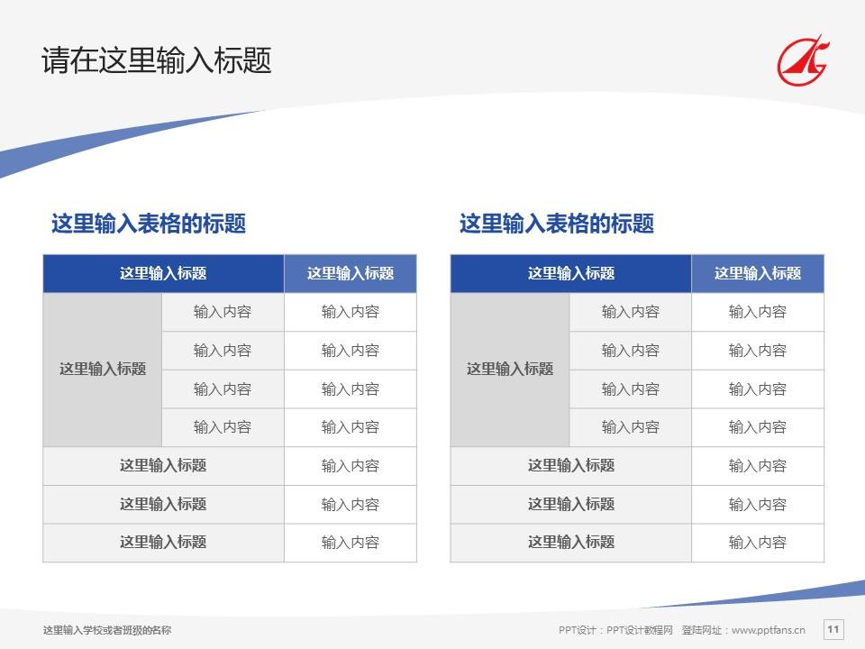 广东科学技术职业学院PPT模板下载_幻灯片预览图11