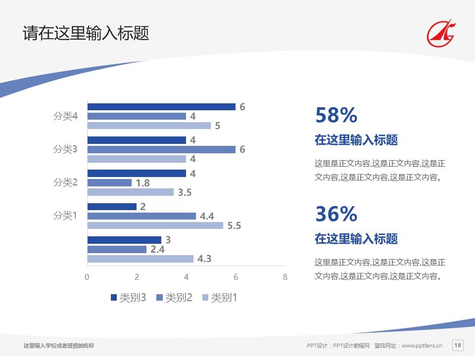 广东科学技术职业学院PPT模板下载_幻灯片预览图18