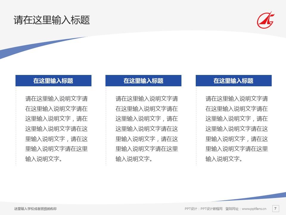 广东科学技术职业学院PPT模板下载_幻灯片预览图7