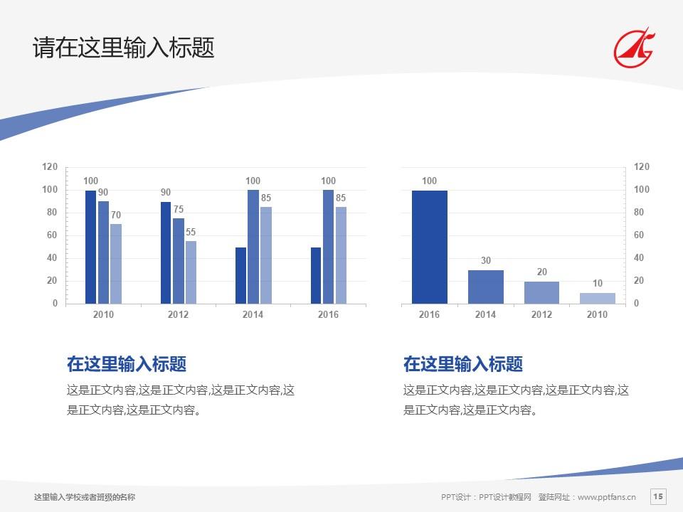 广东科学技术职业学院PPT模板下载_幻灯片预览图15