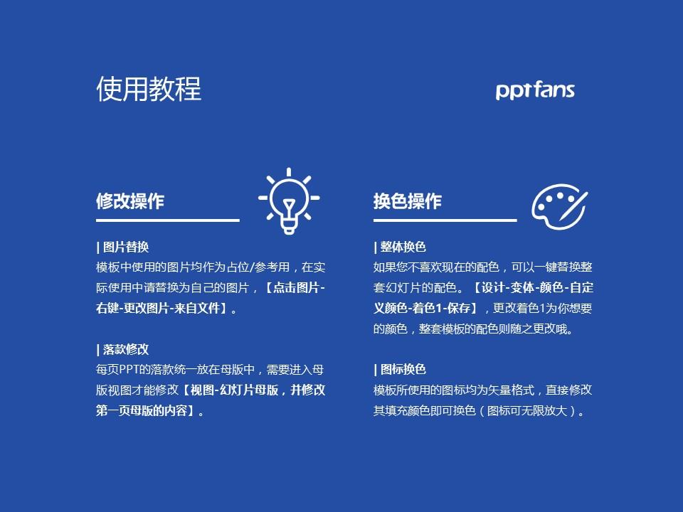 广东科学技术职业学院PPT模板下载_幻灯片预览图37