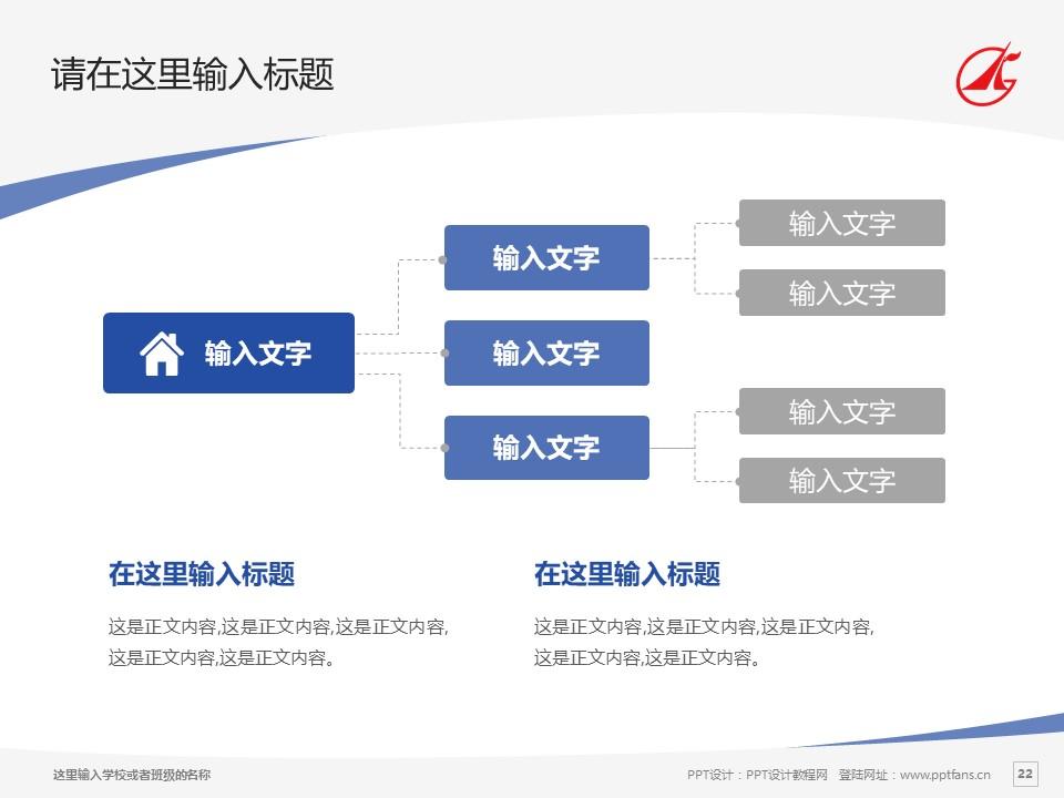 广东科学技术职业学院PPT模板下载_幻灯片预览图22