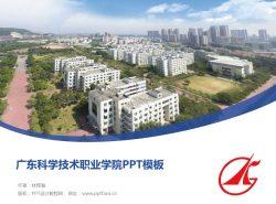 广东科学技术职业学院PPT模板下载
