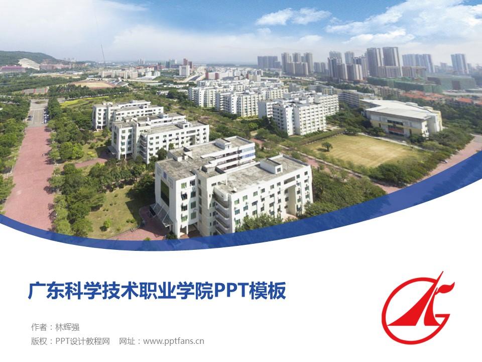 广东科学技术职业学院PPT模板下载_幻灯片预览图1