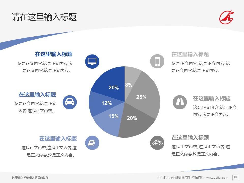 广东科学技术职业学院PPT模板下载_幻灯片预览图13