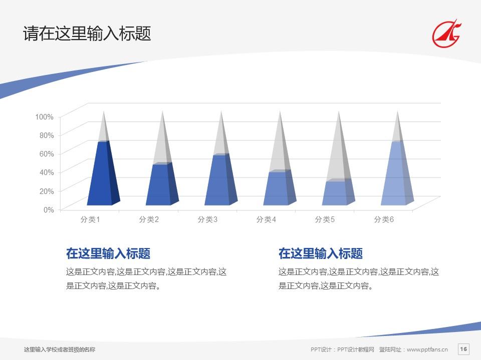 广东科学技术职业学院PPT模板下载_幻灯片预览图16