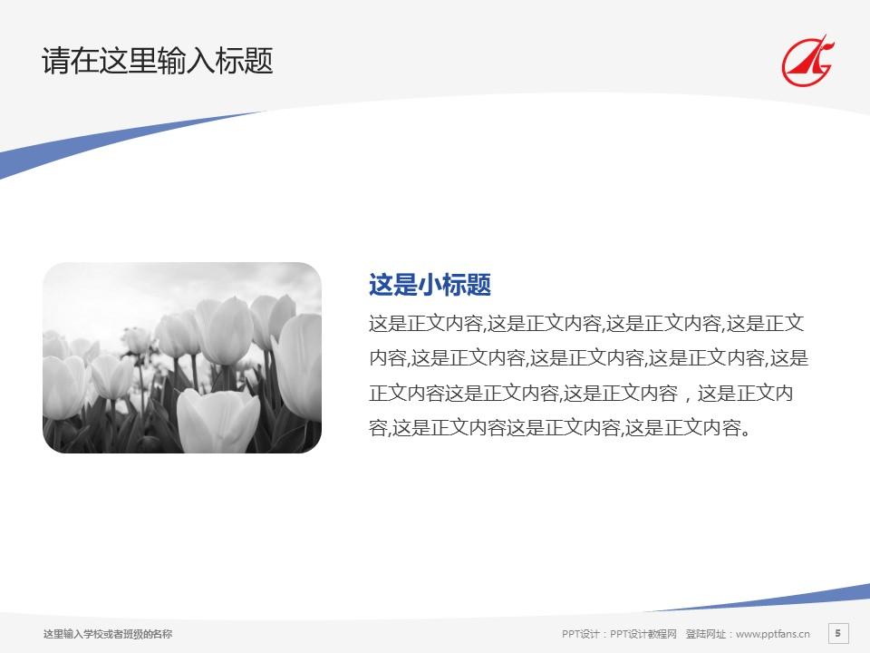 广东科学技术职业学院PPT模板下载_幻灯片预览图5