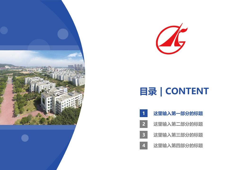 广东科学技术职业学院PPT模板下载_幻灯片预览图3