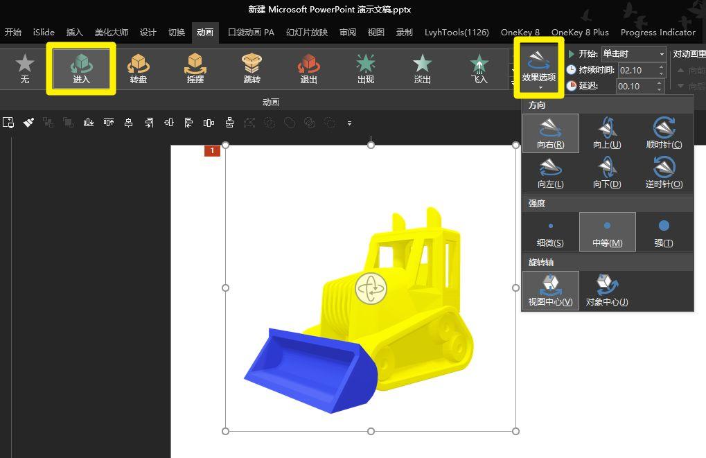 PPT2016新增5款3D动画特效!太酷了!
