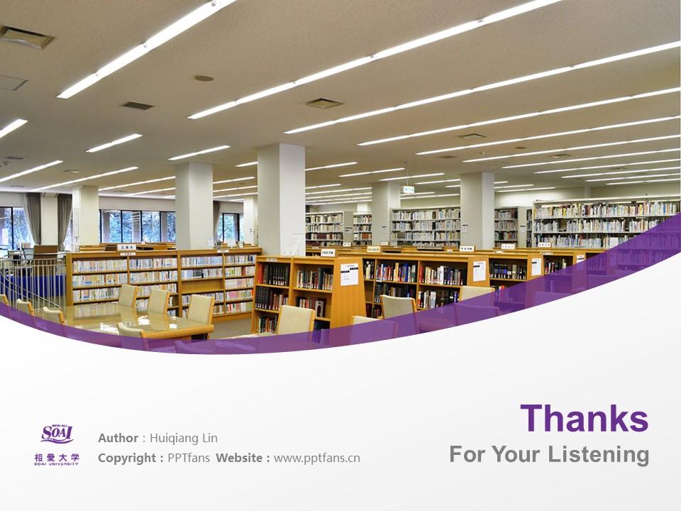 Soai University Powerpoint Template Download | 相爱大学PPT模板下载_slide19