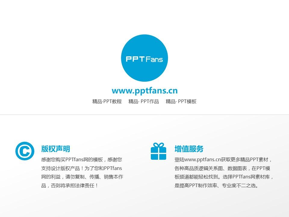 Shokei Gakuin University Powerpoint Template Download   尚絅大学PPT模板下载_slide21