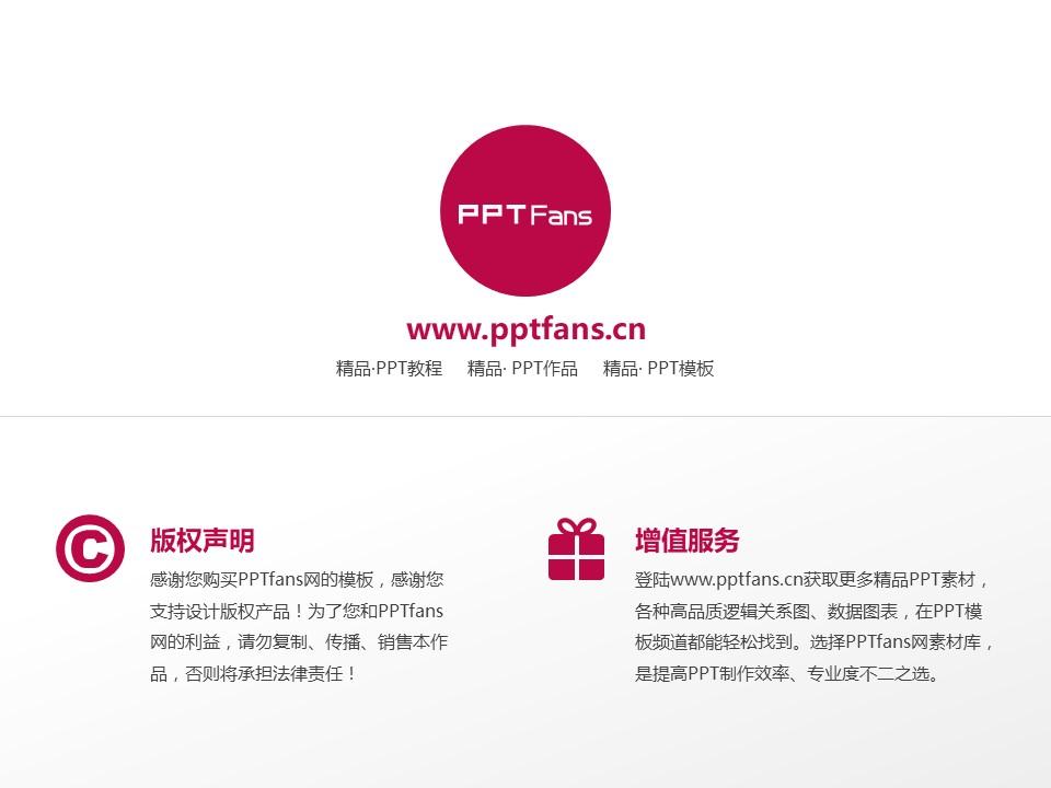 Yamaguchi Gakugei College Powerpoint Template Download | 山口学芸大学PPT模板下载_slide21