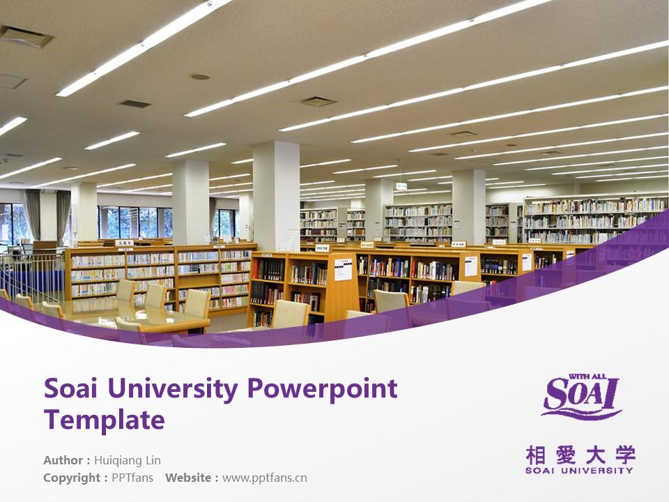 Soai University Powerpoint Template Download | 相爱大学PPT模板下载_slide1