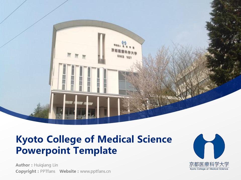 Kyoto College of Medical Science  Powerpoint Template Download | 京都医疗科学大学PPT模板下载_幻灯片1