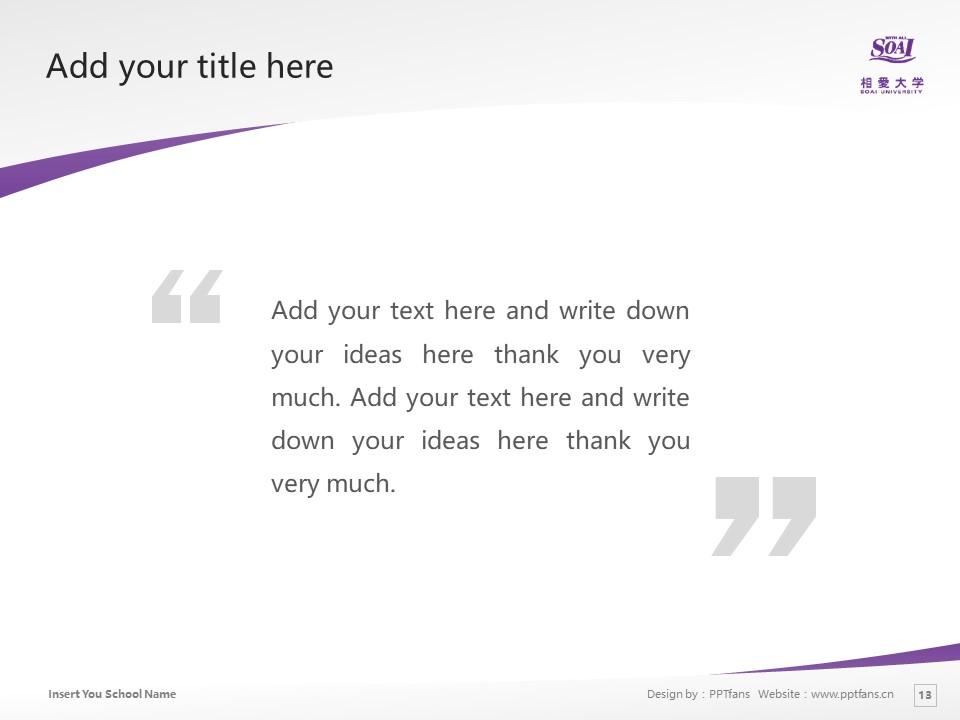 Soai University Powerpoint Template Download | 相爱大学PPT模板下载_slide13
