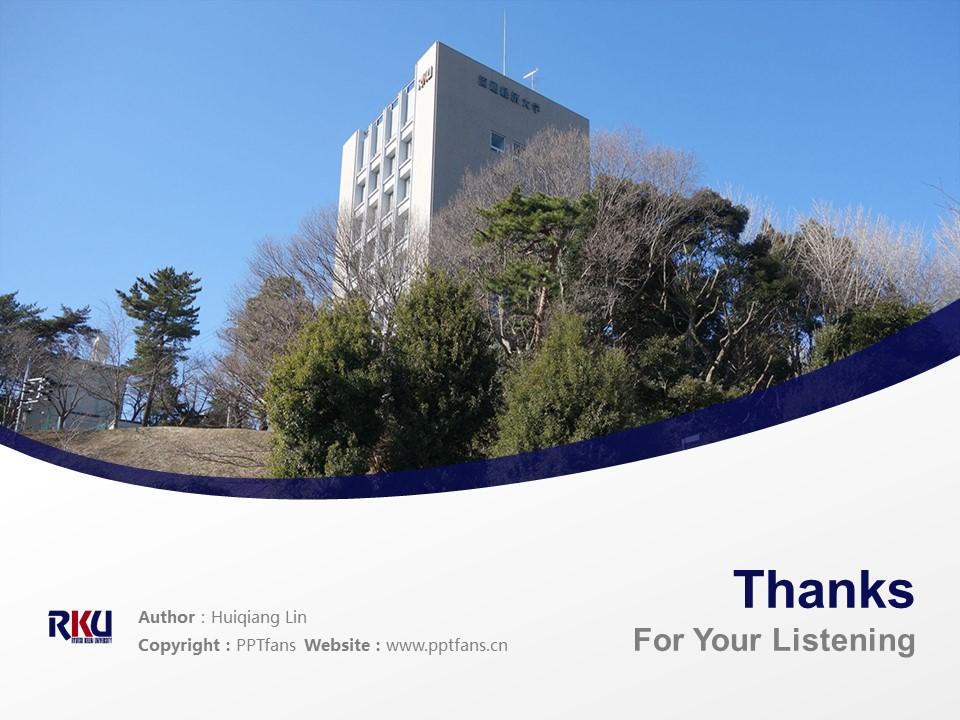 Ryutsu Keizai University Powerpoint Template Download | 流通经济大学PPT模板下载_slide18