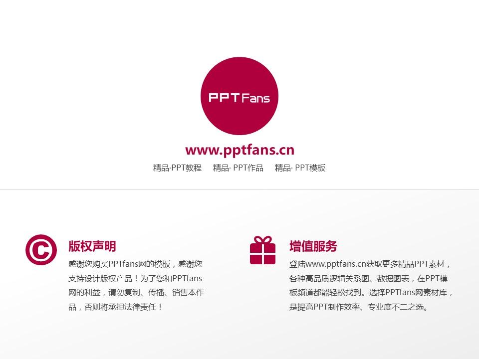 Shikoku Gakuin University Powerpoint Template Download | 四国学院大学PPT模板下载_幻灯片21