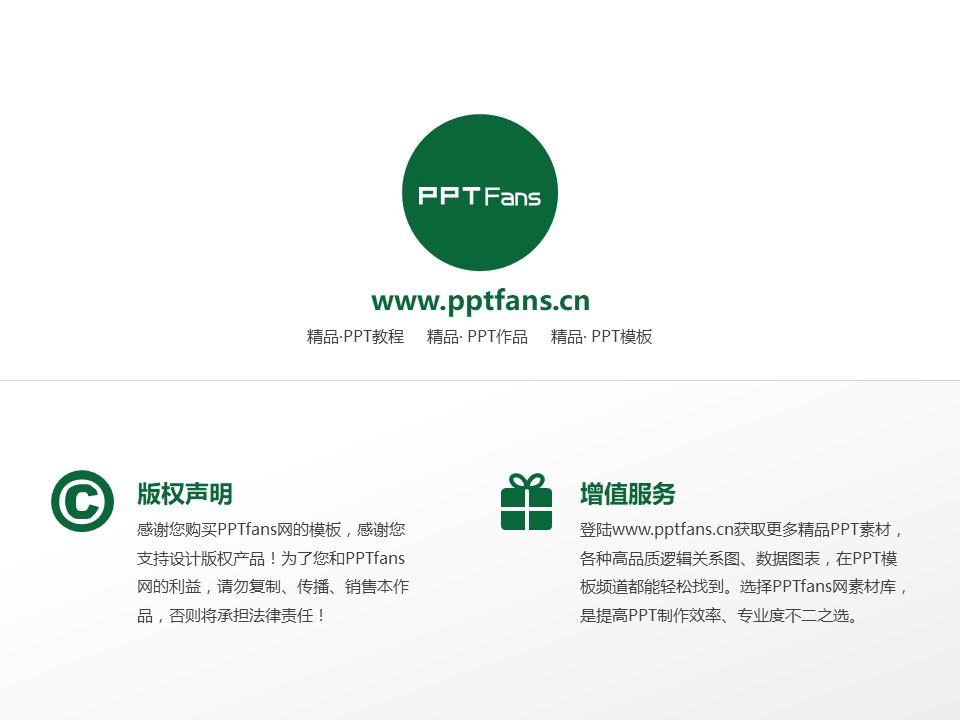 Sanyo Gakuen University Powerpoint Template Download | 山阳学园大学PPT模板下载_slide21