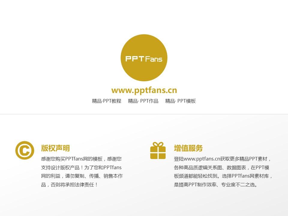 Keio University Powerpoint Template Download | 庆应义塾大学PPT模板下载_幻灯片21
