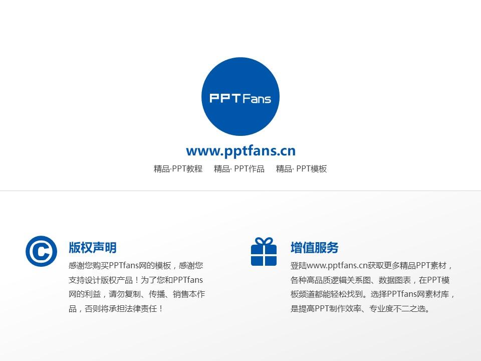 Aino University Powerpoint Template Download   蓝野大学PPT模板下载_slide21