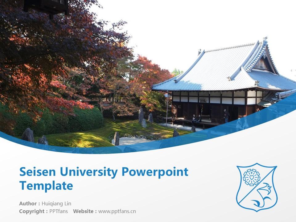 Seisen University Powerpoint Template Download | 圣泉大学PPT模板下载_幻灯片1