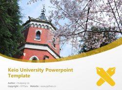 Keio University Powerpoint Template Download | 庆应义塾大学PPT模板下载