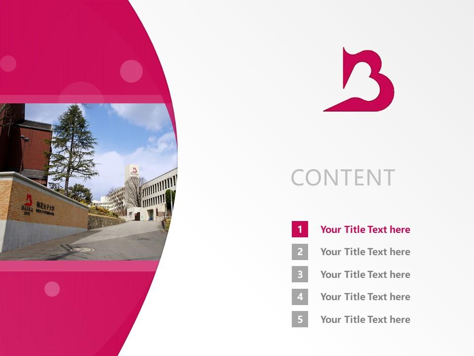 BAIKA Women's University Powerpoint Template Download | 梅花女子大学PPT模板下载_幻灯片2