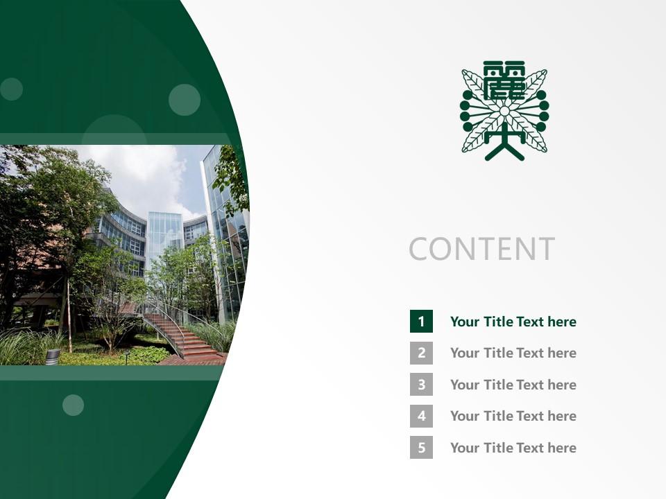Reitaku University Powerpoint Template Download | 丽泽大学PPT模板下载_slide2