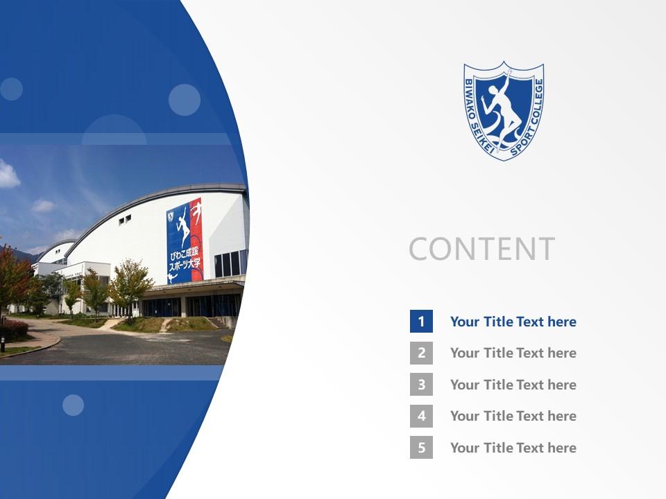 Biwako Seikei Sport College Powerpoint Template Download | 琵琶湖成蹊体育大学PPT模板下载_幻灯片2