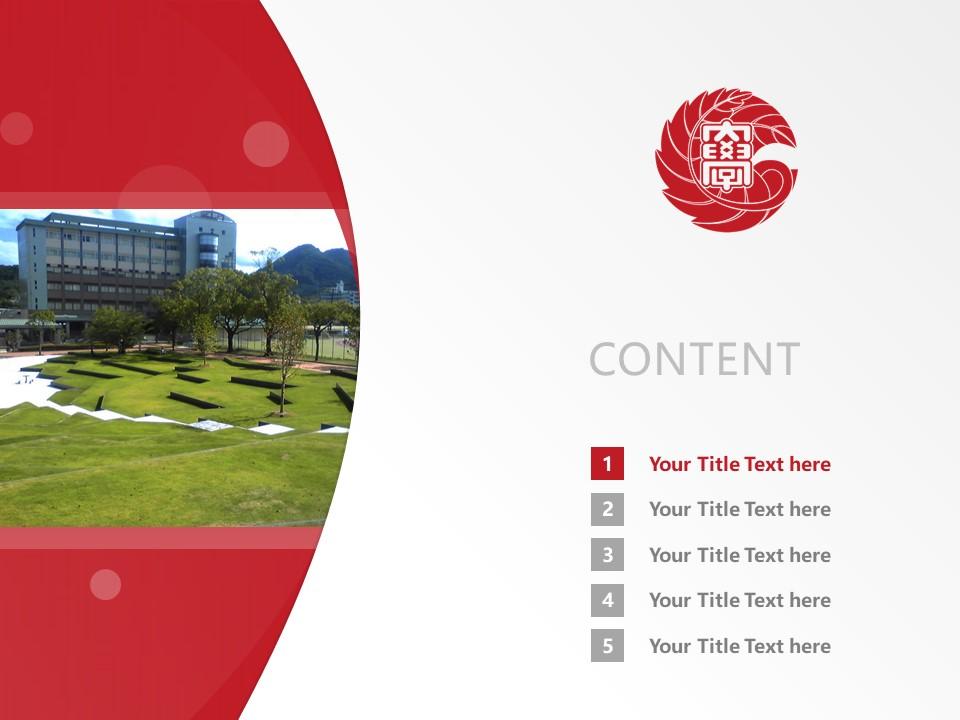 Kyushu Sangyo University Powerpoint Template Download | 九州产业大学PPT模板下载_slide2