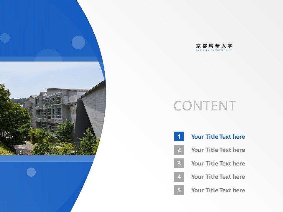 Kyoto Seika University Powerpoint Template Download | 京都精华大学PPT模板下载_幻灯片预览图2