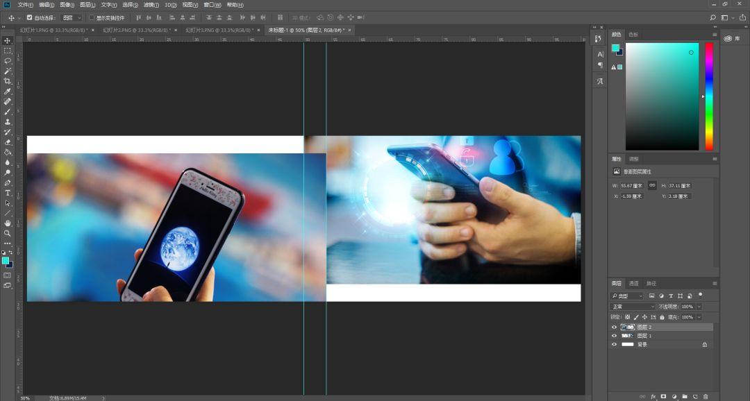 3个超级简单的PS图片处理技巧帮你提升PPT颜值