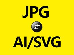JPG轉AI或SVG矢量圖/LOGO標志臨摹描圖服務
