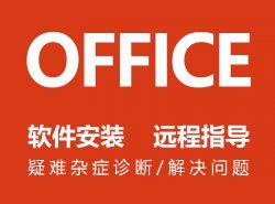 Office软件远程安装指导/Office疑难杂症诊断与解决服务