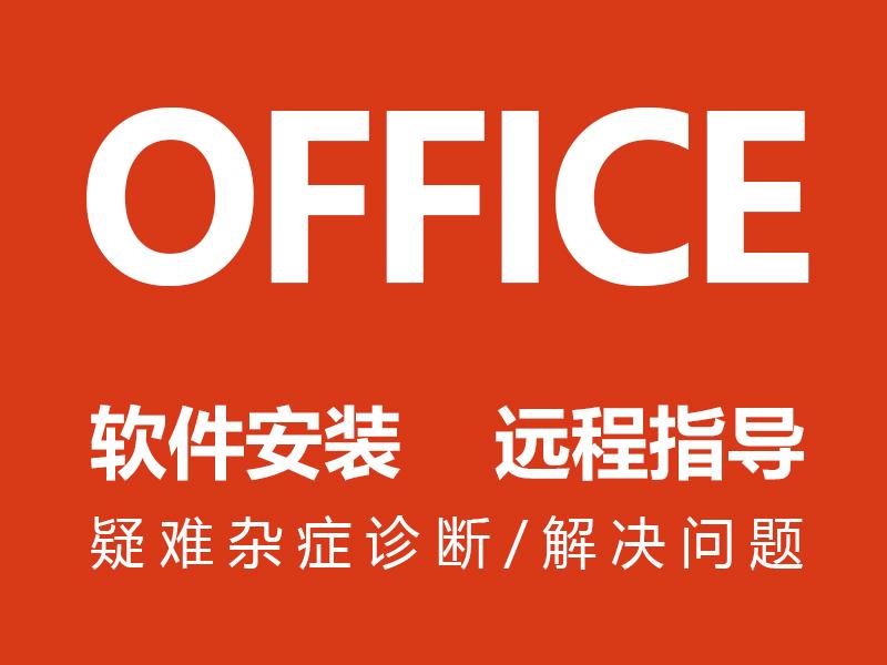 Office软件远程安装指导/Office疑难杂症诊断与解决服务_幻灯片预览图1