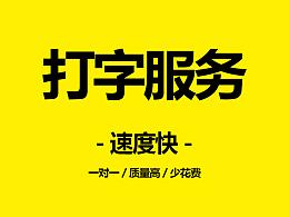 打字服务/文字录入服务/论文pdf文献打字服务