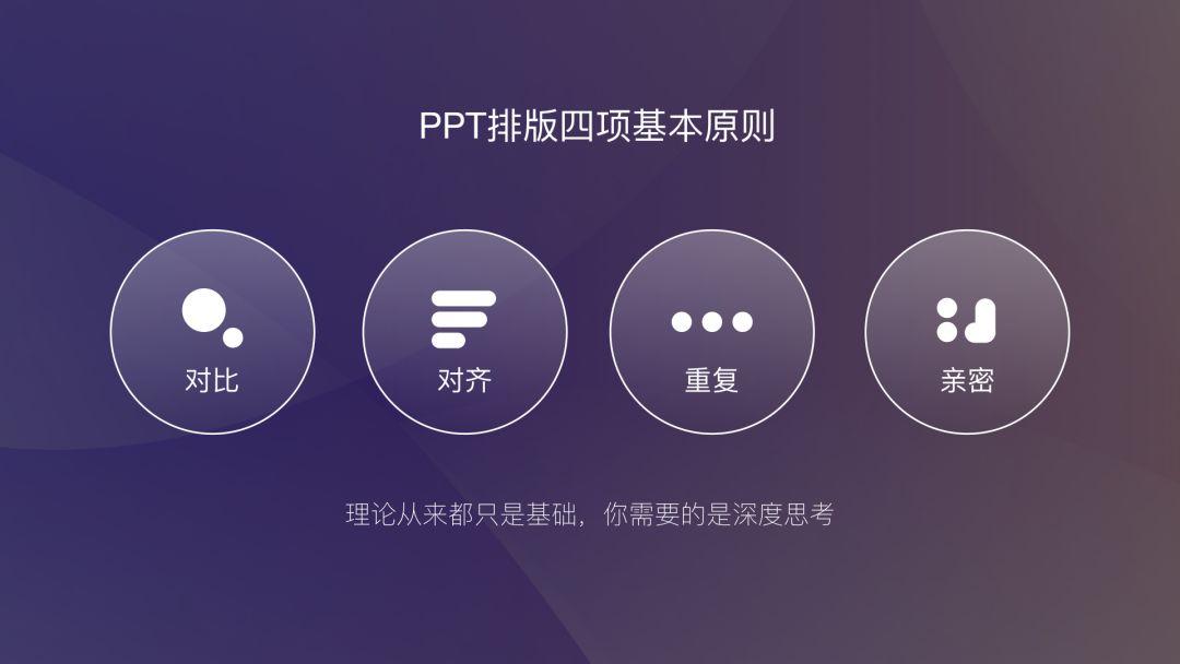 PPT排版的8大神奇法则