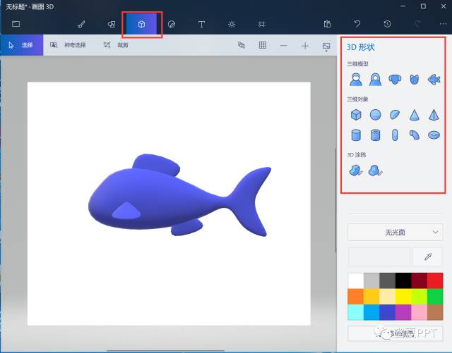 Powerpoint2016插入PPT里的3D模型去哪找?