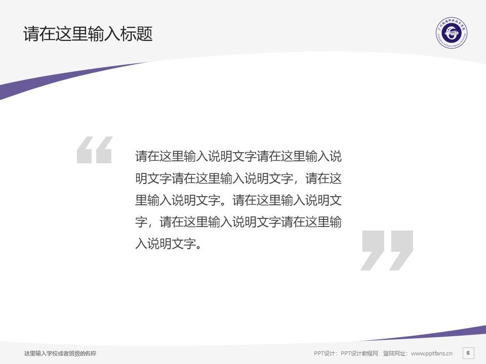 广州铁路职业技术学院PPT模板下载_幻灯片预览图6