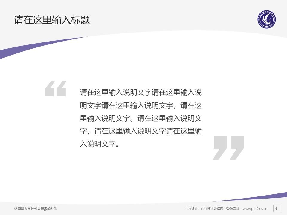 广东工程职业技术学院PPT模板下载_幻灯片预览图6