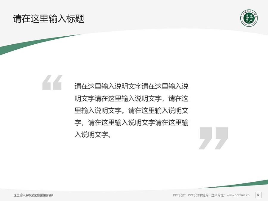 广州城市职业学院PPT模板下载_幻灯片预览图6