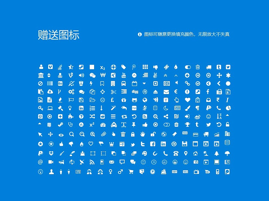 肇慶工商職業技術學院PPT模板下載_幻燈片預覽圖36