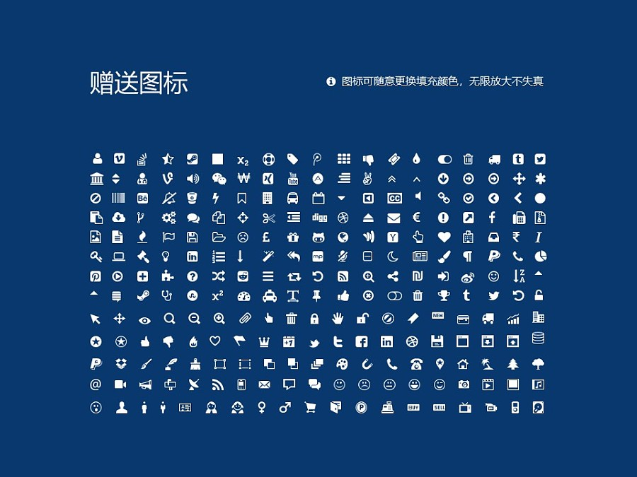 廣東理工學院PPT模板下載_幻燈片預覽圖36