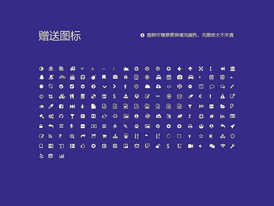 广东工程职业技术学院PPT模板下载_幻灯片预览图35