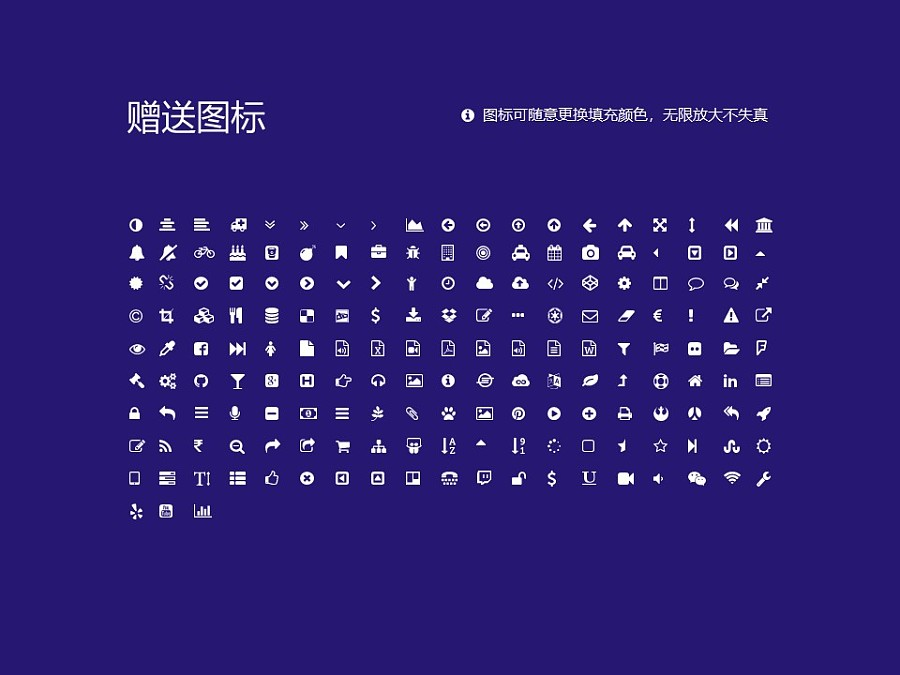 廣州華南商貿職業學院PPT模板下載_幻燈片預覽圖35